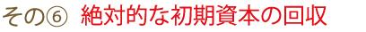 point_merchandise_header (6)
